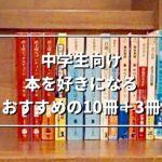 中学生向け「本を好きになる、おすすめの10冊+3冊」