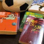 おすすめサッカー小説 サッカー少年が夢中で読める4冊