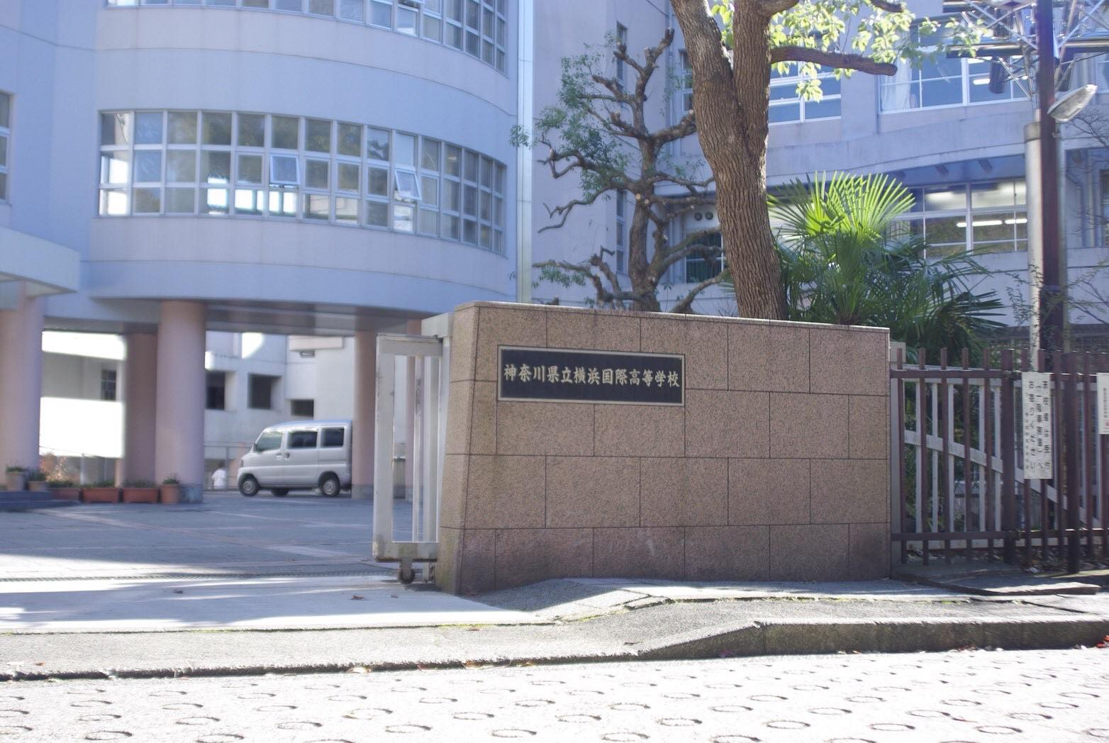 高校 法政 国際