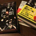 比類なき次代のSFエンタテイメント『人類滅亡小説』(山田宗樹) レビュー