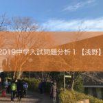 2019中学入試問題分析1【浅野】