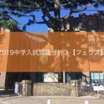 2019中学入試問題分析3【フェリス】