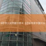 2019中学入試問題分析4【渋谷教育学園渋谷①】