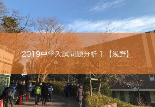 浅野 中学