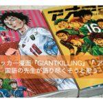 令和の神サッカー漫画『GIANTKILLING』『アオアシ』を国語の先生が語り尽くそうと思う