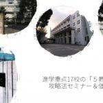 dosh.初イベント 進学重点17校攻略法セミナー開催決定!