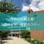 """""""神奈川の新王者""""聖光学院─躍動のワケ:花家副校長インタビュー"""