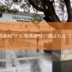 """""""四年制""""でも湘南高校が選ばれるワケ──湘南高校訪問記"""