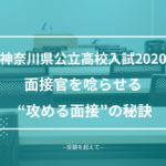 """面接官を唸らせる""""攻める面接""""の秘訣 神奈川県公立高校入試2020"""