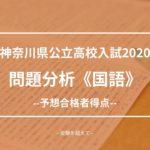 問題分析 神奈川県公立高校入試2020 国語