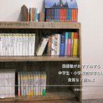国語塾がおすすめする小学校高学年・中学生向けの良質な本