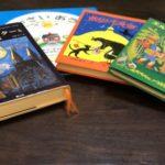 小学校低学年向け「本を好きになる、おすすめの7冊」