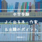 中学受験 よく出る本・作家 & 出題のポイント