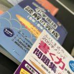 小学生向け 国語の家庭学習 おすすめ問題集