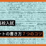 高得点につながる面接シートの書き方 2018神奈川県公立高校入試