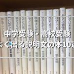 中学受験・高校受験 よく出る説明文の本 10選