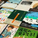 中学受験 よく出る本《小説文編》& 効果的な作品の読み方