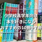 小学校高学年向け「本を好きになる、おすすめの10冊+7冊」