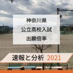 速報と分析 2021神奈川県公立高校入試倍率
