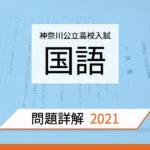 問題分析 神奈川県公立高校入試2021 国語