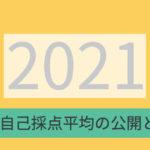 【dosh.】2021年度自己採点平均の公開と考察