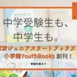 中学受験生も、中学生も。岩波ジュニアスタートブックス&小学館Youth Books創刊!